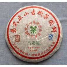 2012 Yiwu Old Tree Green Round Tea Cake 400g