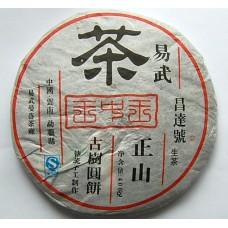2012 Yiwu King of Kings Ancient Tree Green Pu-erh Tea Cake 400g