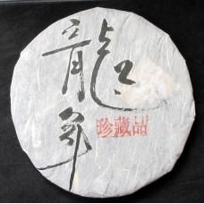2013 MGH 1306 Year of the Dragon Ripe Pu-erh Tea Cake 357g