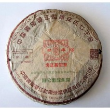 2003 Mengku Imperial Ripe Pu-erh Tea Cake approxi. 375g